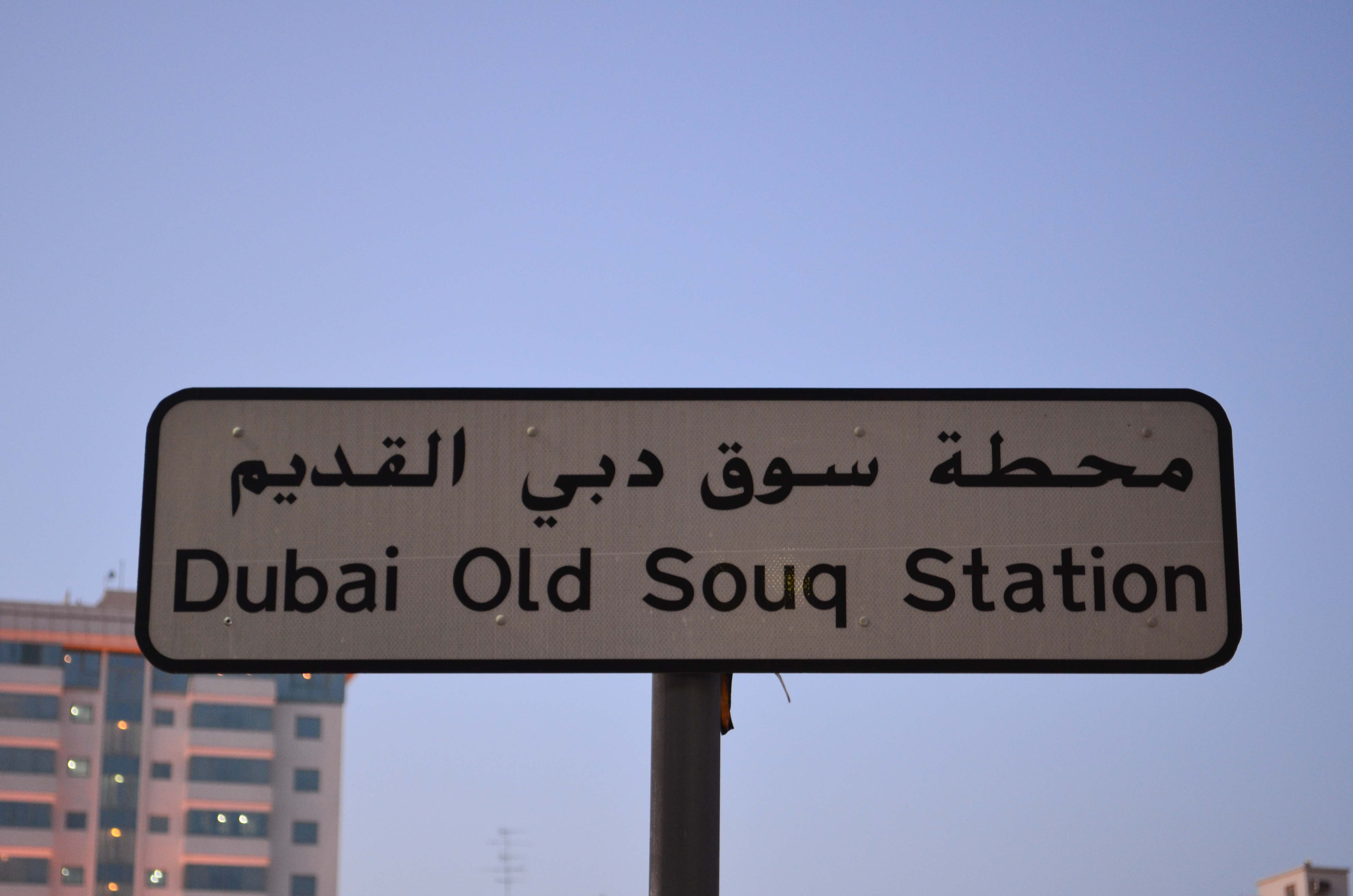 Textile Souk Dubai-13